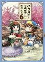 ハクメイとミコチ Tiny little life in the w 6 /KADOKAWA/樫木祐人