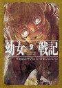 幼女戦記9 Omnes una manet nox   /KADOKAWA/カルロ・ゼン