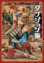 ダンジョン飯  6 /KADOKAWA/九井諒子