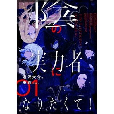 陰の実力者になりたくて!  01 /KADOKAWA/逢沢大介