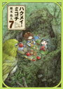 ハクメイとミコチ Tiny little life in the w 7 /KADOKAWA/樫木祐人