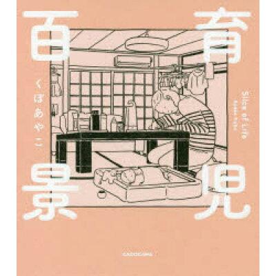 育児百景 Slice of Life  /KADOKAWA/くぼあやこ