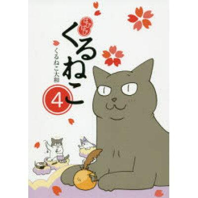 はぴはぴくるねこ  4 /KADOKAWA/くるねこ大和