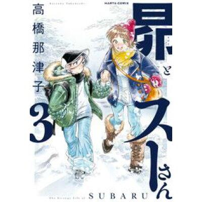 昴とスーさん  3 /KADOKAWA/高橋那津子