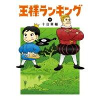 王様ランキング  4 /KADOKAWA/十日草輔