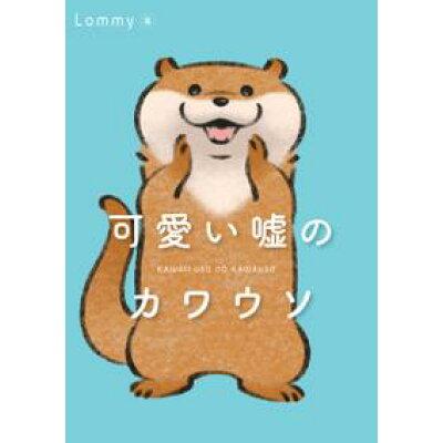 可愛い嘘のカワウソ   /KADOKAWA/Lommy