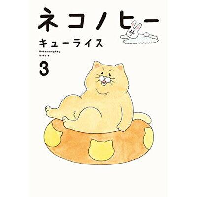 ネコノヒー  3 /KADOKAWA/キューライス