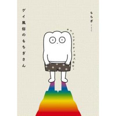 ゲイ風俗のもちぎさん セクシュアリティは人生だ。  /KADOKAWA/もちぎ