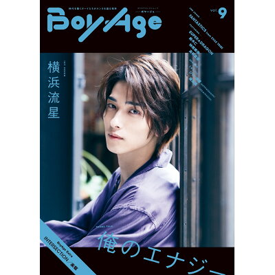 BoyAge-ボヤージュ-  Vol.9 /KADOKAWA