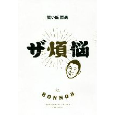 ザ煩悩   /KADOKAWA/笑い飯哲夫