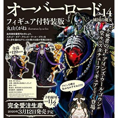 オーバーロード フィギュア付特装版 14 特装版/KADOKAWA/丸山くがね