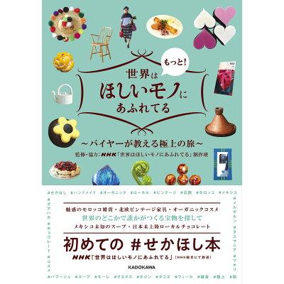 世界はもっと!ほしいモノにあふれてる バイヤーが教える極上の旅  /KADOKAWA/NHK「世界はほしいモノにあふれてる」制