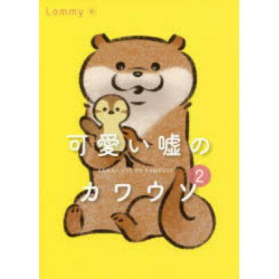 可愛い嘘のカワウソ  2 /KADOKAWA/Lommy