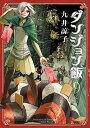 ダンジョン飯  9 /KADOKAWA/九井諒子