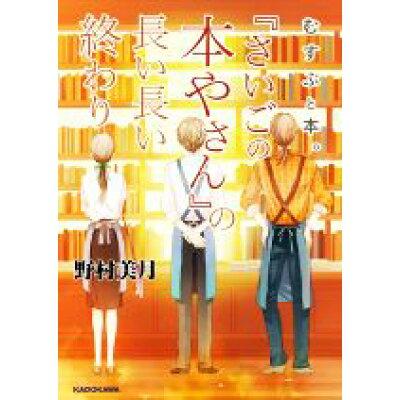 『さいごの本やさん』の長い長い終わり むすぶと本。  /KADOKAWA/野村美月