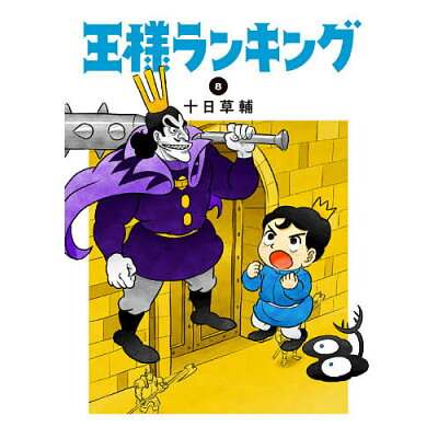 王様ランキング  8 /KADOKAWA/十日草輔