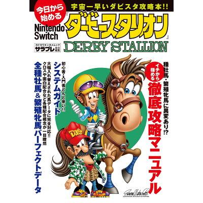 今日から始めるNintendo Switch『ダービースタリオン』   /KADOKAWA/サラブレ編集部