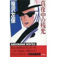 真夜中の残光   /角川書店/笹沢左保
