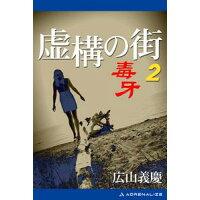 虚構の街  2 /角川書店/広山義慶