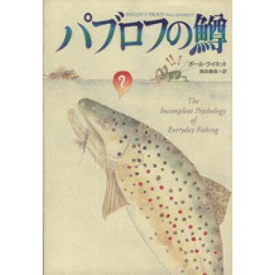 パブロフの鱒   /角川書店/ポ-ル・クイネット