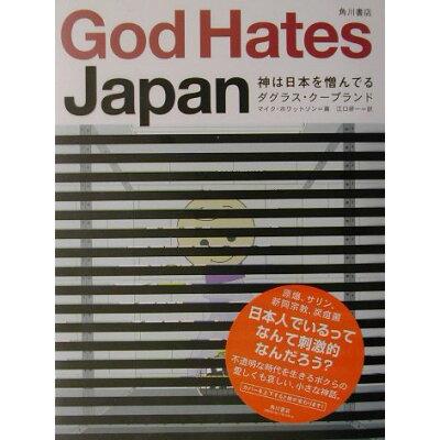 神は日本を憎んでる   /角川書店/ダグラス・ク-プランド