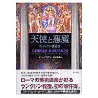 天使と悪魔   ヴィジュアル愛蔵/角川書店/ダン・ブラウン