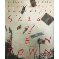 Scrap of Yen Town A Shunji Iwai film Swallo  /角川書店/岩井俊二