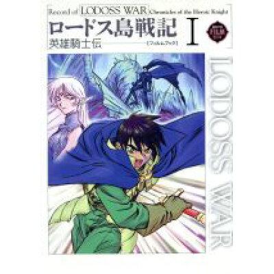 ロ-ドス島戦記-英雄騎士伝-フィルムブック  1 /角川書店