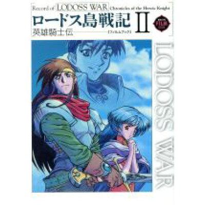 ロ-ドス島戦記-英雄騎士伝-フィルムブック  2 /角川書店