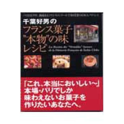 """千葉好男のフランス菓子""""本物""""の味レシピ   /角川書店/千葉好男"""