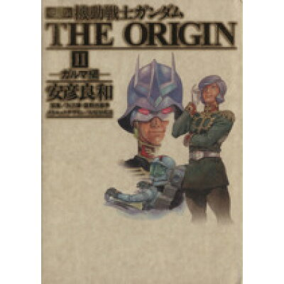 機動戦士ガンダムTHE ORIGIN  2 愛蔵版/角川書店/安彦良和