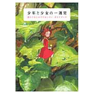 少年と少女の一週間 借りぐらしのアリエッティガイドブック  /角川書店/ニュ-タイプ編集部