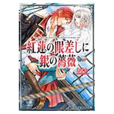 紅蓮の眼差しに銀の薔薇   /KADOKAWA/あすか