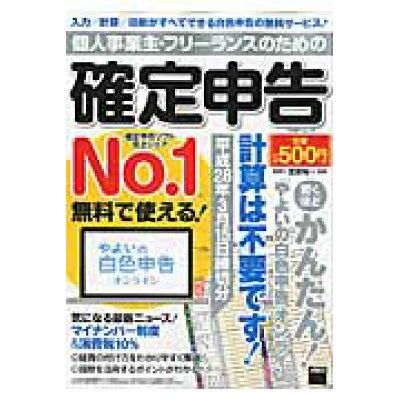 個人事業主・フリ-ランスのための確定申告 無料で使える!やよいの白色申告オンライン対応 平成28年3月15日締切分 /KADOKAWA/宮原裕一