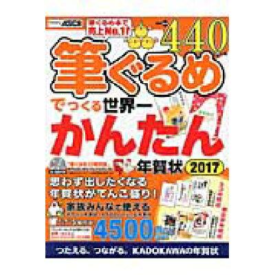 筆ぐるめでつくる世界一かんたん年賀状  2017 /KADOKAWA/アスキ-・メディアワ-クス