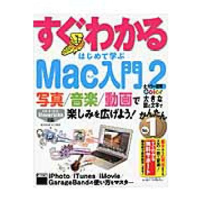 すぐわかるはじめて学ぶMac入門 OS 10 10.9 Mavericks対応 2 /KADOKAWA/飯田成康