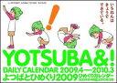 よつばとひめくり  2009 /アスキ-・メディアワ-クス/あずまきよひこ