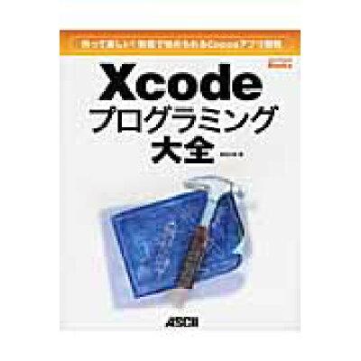 Xcodeプログラミング大全 作って楽しい!無償で始められるCocoaアプリ開発  /アスキ-・メディアワ-クス/柴田文彦