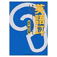 英語耳 発音ができるとリスニングができる  改訂・新CD版/アスキ-・メディアワ-クス/松澤喜好