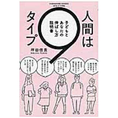 人間は9タイプ 子どもとあなたの伸ばし方説明書  /KADOKAWA/坪田信貴