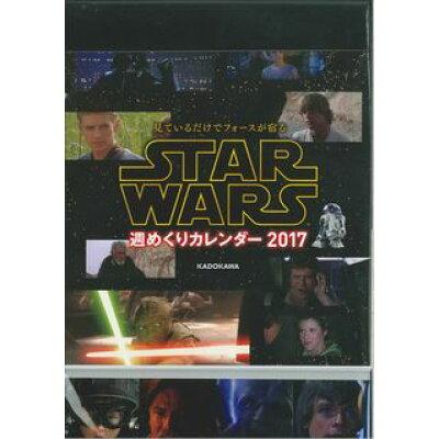 STAR WARS週めくりカレンダ-  2017 /KADOKAWA