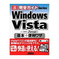Windows Vista基本+便利ワザ Powered by Z式マスタ-  /アスキ-・メディアワ-クス/アスキ-