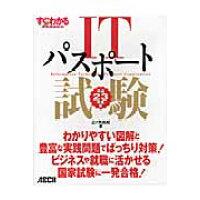 すぐわかるSUPER ITパスポ-ト試験  平成23年度版 /アスキ-・メディアワ-クス/三ツ矢眞紀