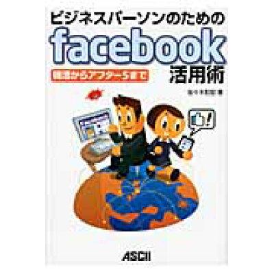 ビジネスパ-ソンのためのfacebook活用術 朝活からアフタ-5まで  /アスキ-・メディアワ-クス/佐々木和宏