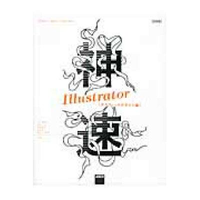 神速Illustrator グラフィックデザイン編  /KADOKAWA/五十嵐華子