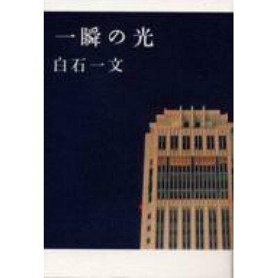 一瞬の光   /角川書店/白石一文