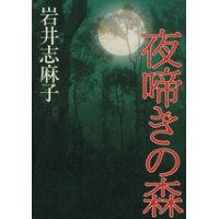 夜啼きの森   /角川書店/岩井志麻子