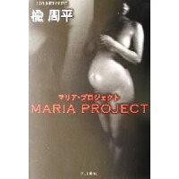 マリア・プロジェクト   /角川書店/楡周平