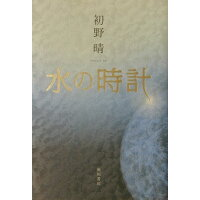 水の時計   /角川書店/初野晴