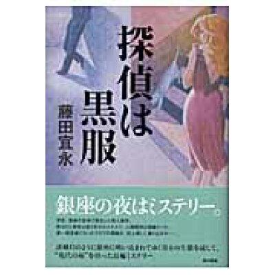 探偵は黒服   /角川書店/藤田宜永
